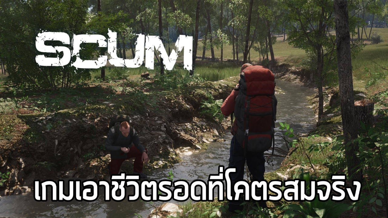 SCUM เกมแนวเอาชีวิตรอดที่โคตรจะสมจริง !!